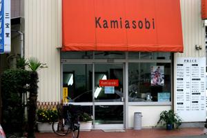 kamiasobi 相生店外観